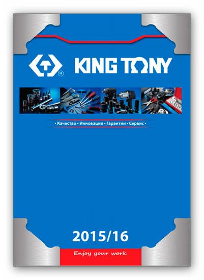 Каталог ручного инструмента King Tony