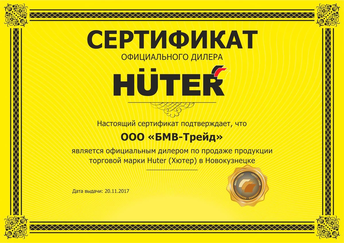 Сертификат дилера БМВ-Трейд Huter