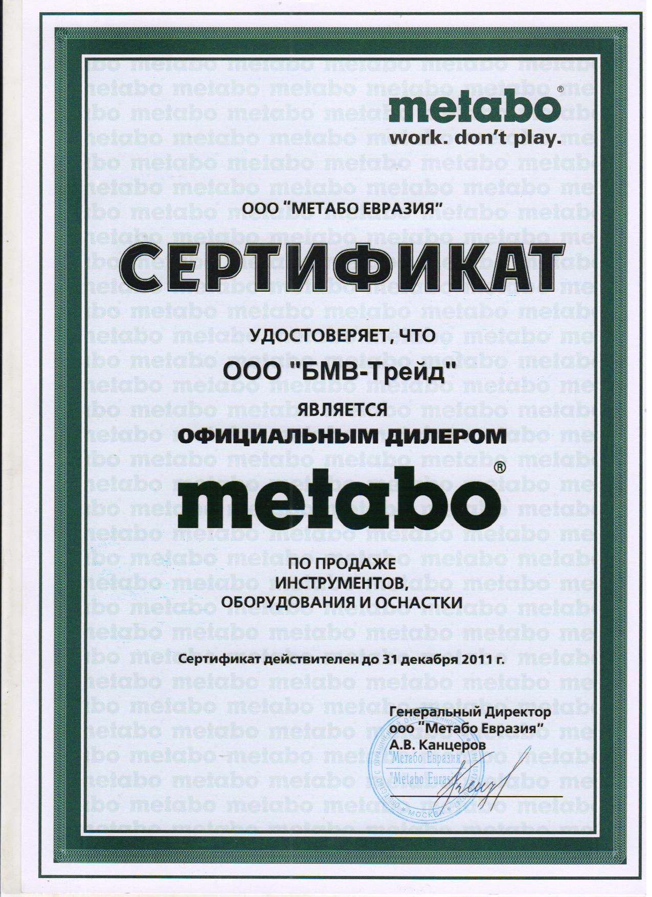 Сертификат дилера Metabo.БМВ-Трейд
