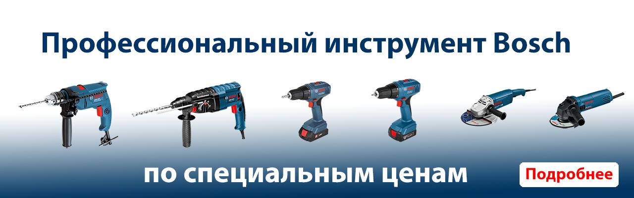 Акция профессиональный инструмент Bosch
