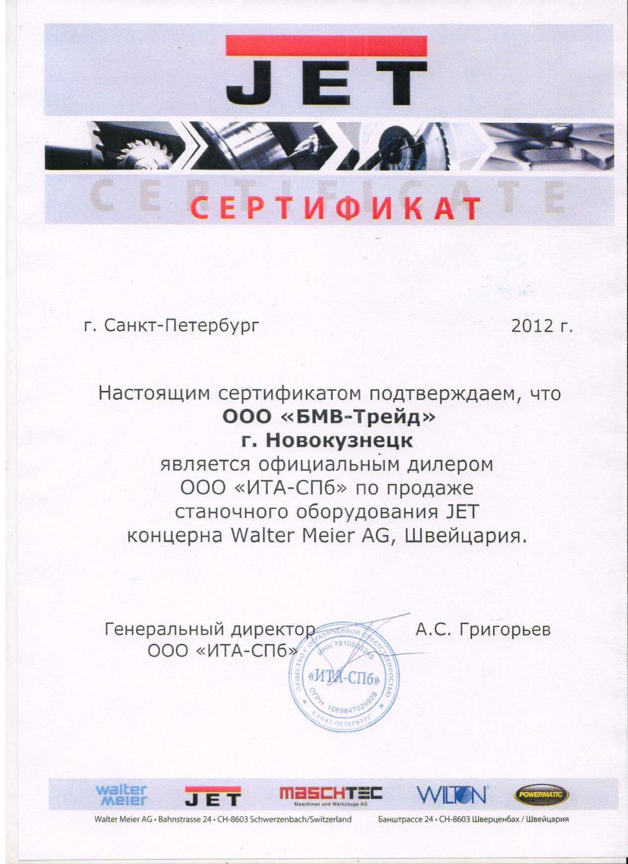 Сертификат дилера JET. БМВ-Трейд