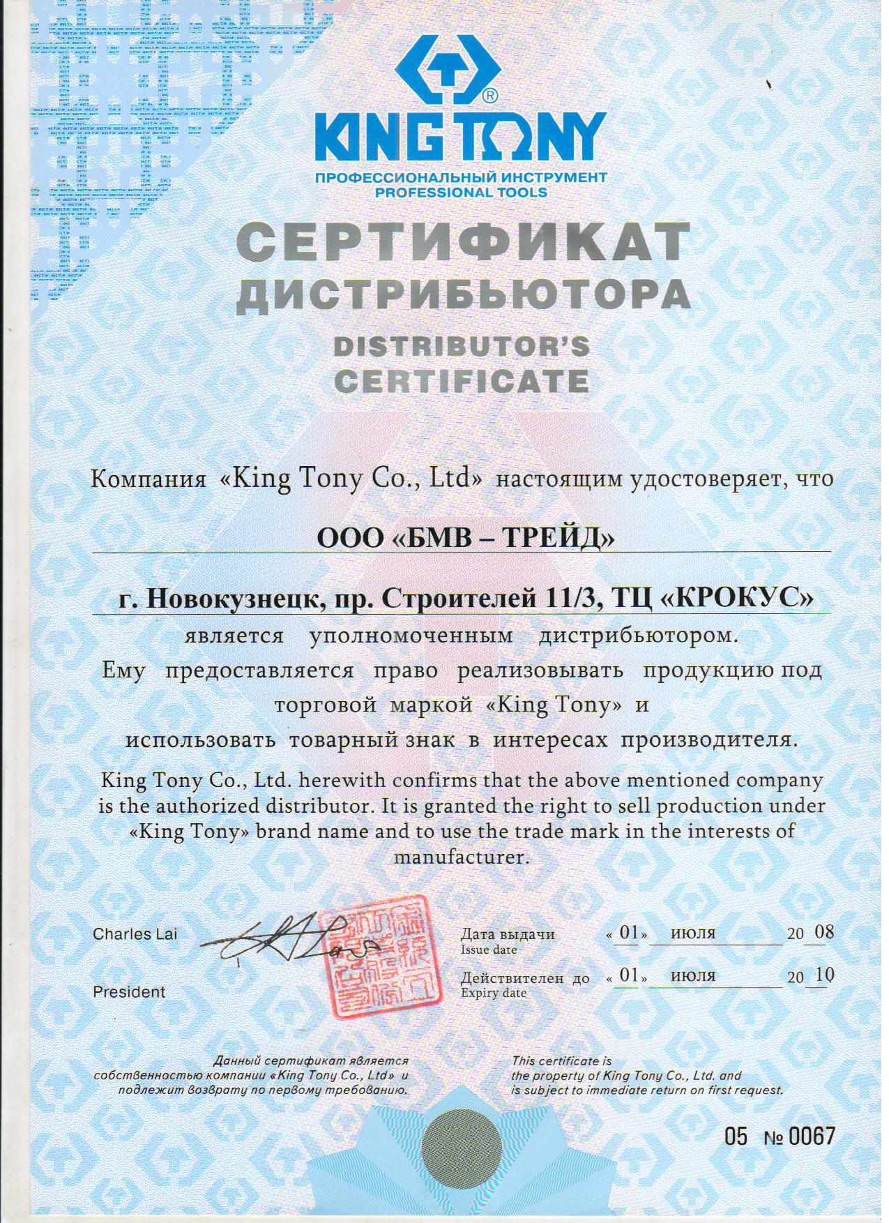Сертификат дилера King Nony. БМВ-Трейд