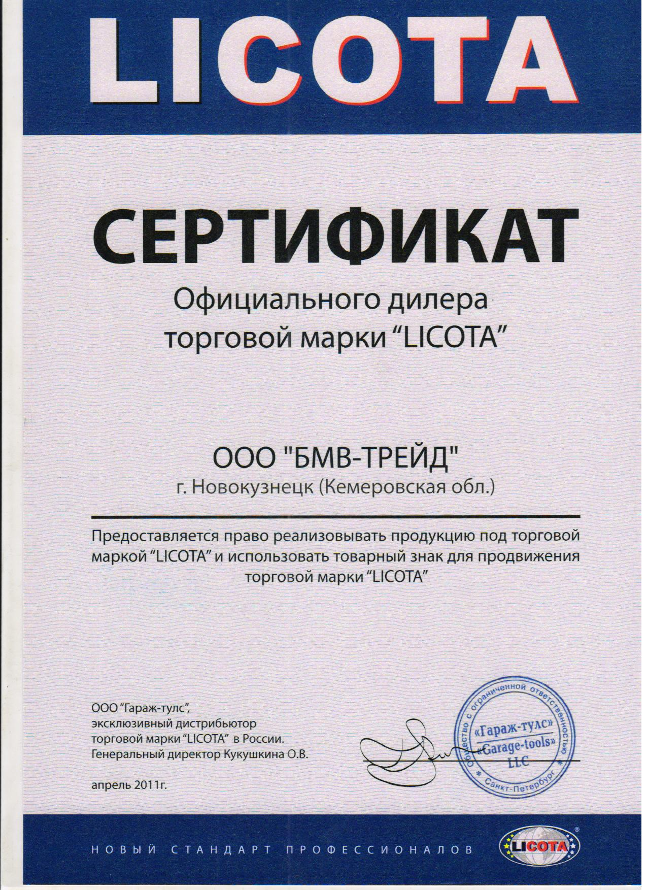 Сертификат дилера Licata. БМВ-Трейд