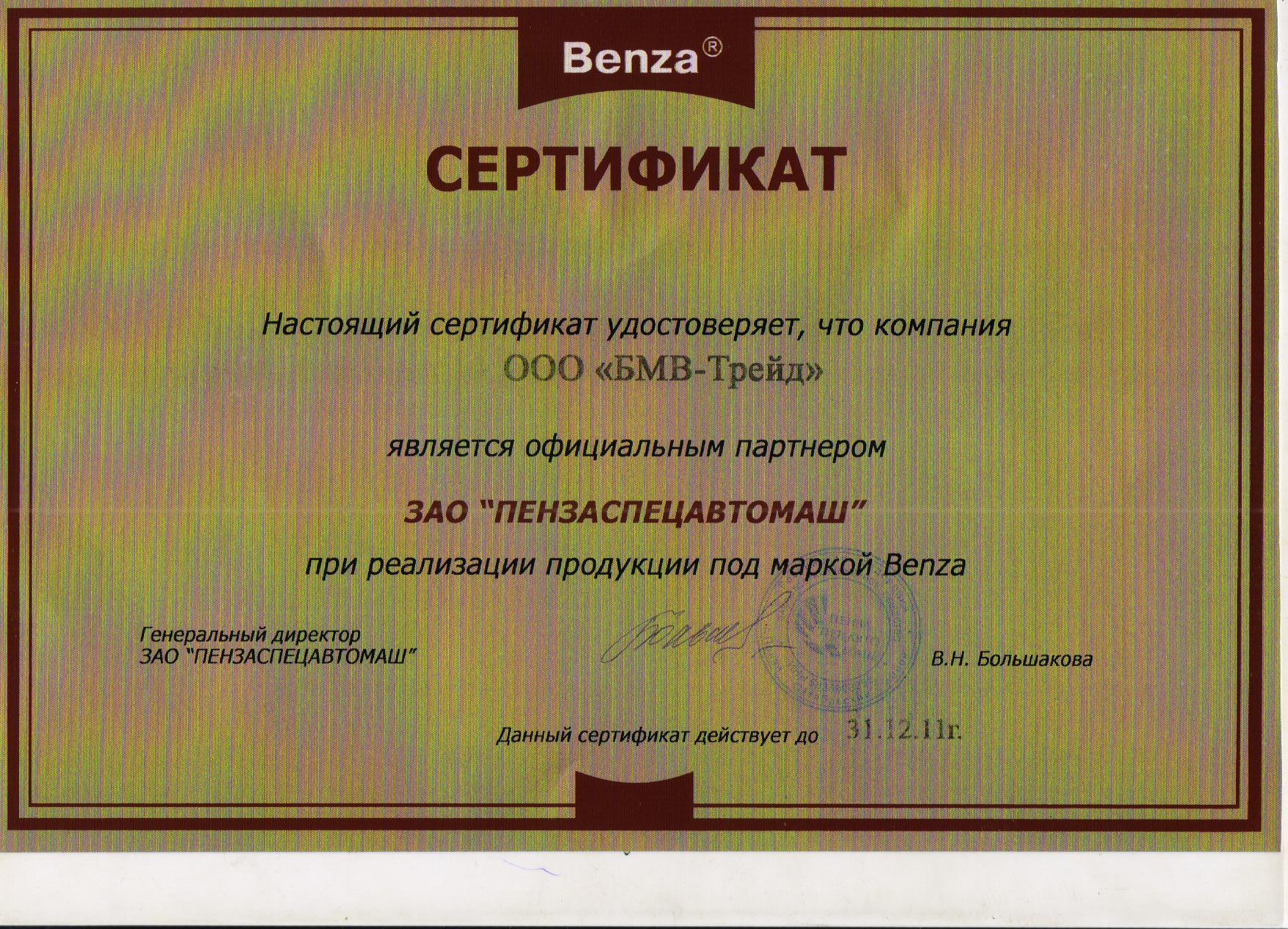 Сертификат дилера Benza. БМВ-Трейд