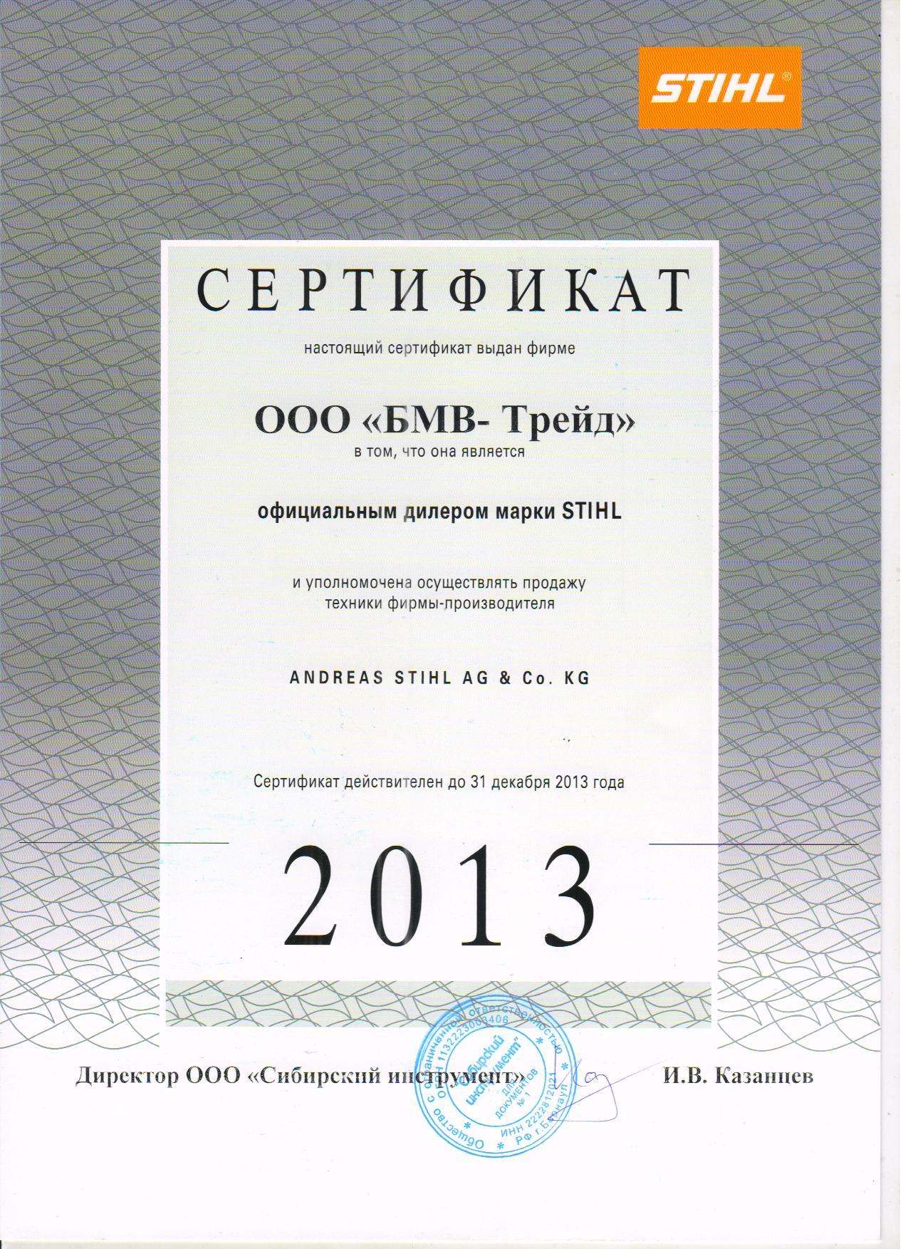 Сертификат дилера sthil.БМВ-Трейд
