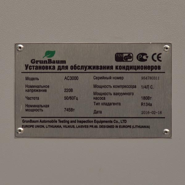 GrunBaum AC3000 характеристики