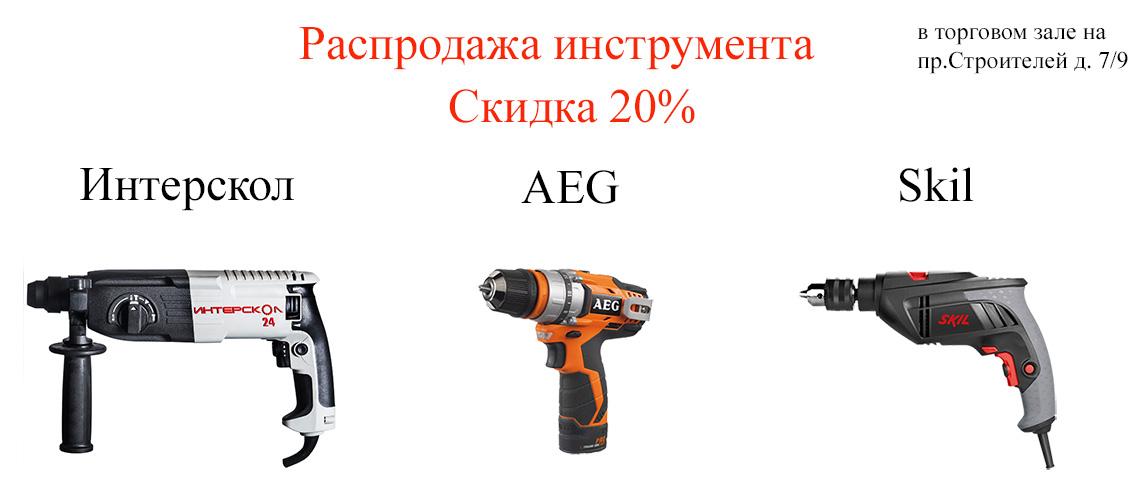 Распродажа электроинструмента