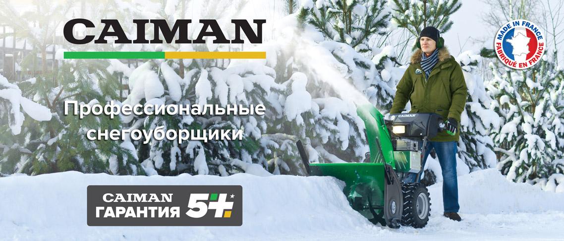 Снегоуборочные машины Caiman