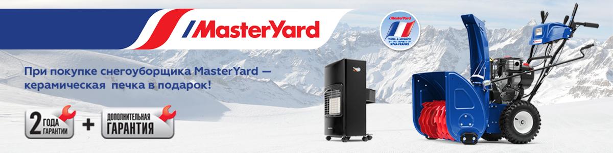 Снегоуборщик MasterYard + подарок