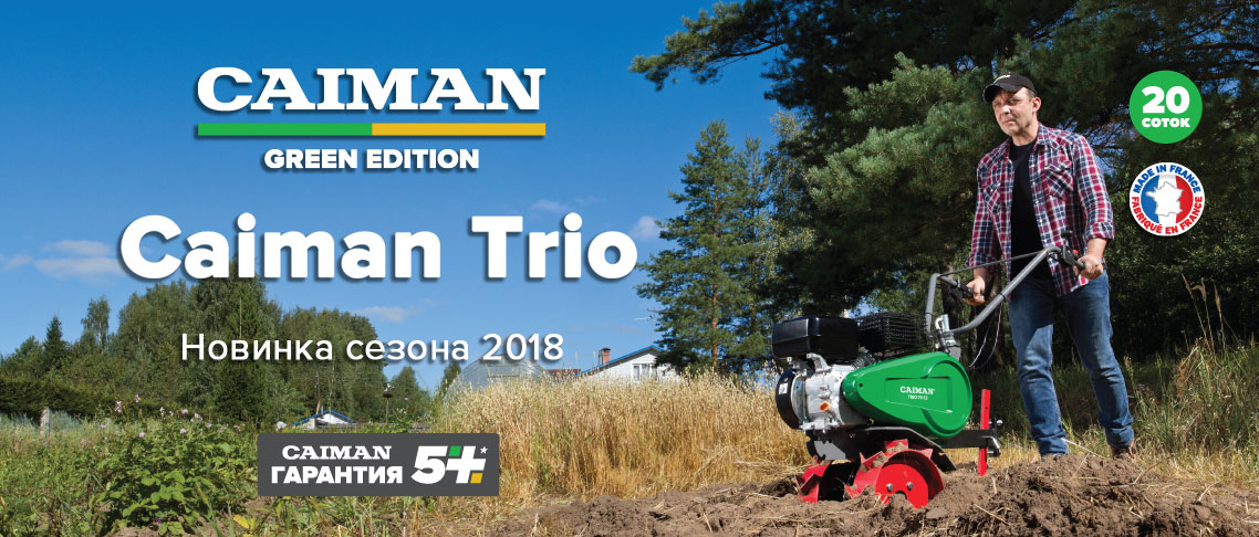 Культиваторы Caiman Trio